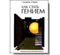 Г.С. Альтшуллер, И.М. Верткин — Как стать гением: Жизненная стратегия творческой личности