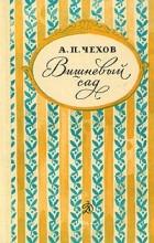 А. П. Чехов - Вишневый сад