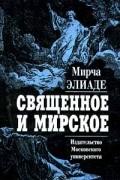 Мирча Элиаде - Священное и мирское (сборник)
