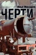Илья Масодов - Черти