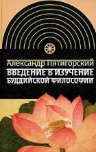 А.М. Пятигорский - Введение в изучение буддийской философии