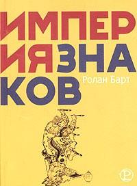 Ролан Барт - Империя знаков (сборник)