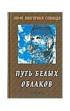 Анагарика говинда. Озарения гималайского странника ― книжный.