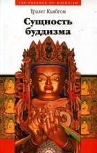 Тралег Кьябгон - Сущность буддизма