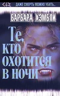 Барбара Хэмбли - Те, кто охотится в ночи