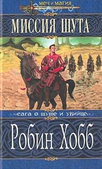 Робин Хобб - Миссия Шута