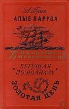 Александр Грин - Алые паруса. Бегущая по волнам. Золотая цепь (сборник)