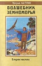 Урсула Ле Гуин - Волшебник Земноморья. Гробницы Атуана. На последнем берегу (сборник)