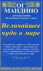 Ог Мандино - Величайшее чудо в мире (сборник)