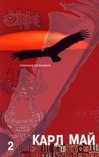 Карл Май - Карл Май. Собрание сочинений в 12 томах. Том 2. Через пустыню