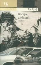 Том Вулф - Костры амбиций. Книга 1