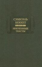 Сэмюэль Беккет - Никчемные тексты (сборник)