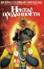 Шри Шримад А.Ч. Бхактиведанта Свами Прабхупада - Нектар преданности