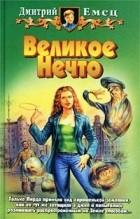 Дмитрий Емец - Великое Нечто