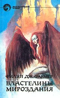 Филип Дж. Фармер - Властелины Мироздания (сборник)