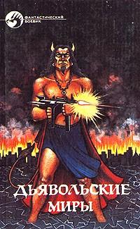 без автора - Дьявольские миры