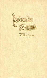 Владимир Михневич - Русская женщина XVIII-го столетия