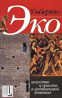 Умберто Эко - Искусство и красота в средневековой эстетике