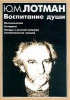 Ю. М. Лотман - Воспитание души (сборник)