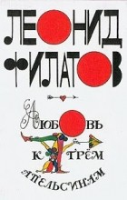 Леонид Филатов - Любовь к трем апельсинам (сборник)