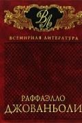 Раффаэлло Джованьоли - Раффаэлло Джованьоли. Избранные сочинения в 2 томах. Том 2. Мессалина. Опимия