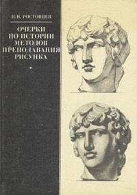 Н. Н. Ростовцев - Очерки по истории методов преподавания рисунка