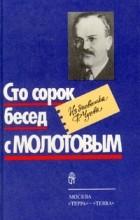 Феликс Чуев - Сто сорок бесед с Молотовым. Из дневника Ф. Чуева (сборник)