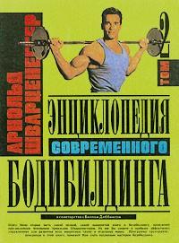 Шварценеггер, энциклопедия бодибилдинга gallery