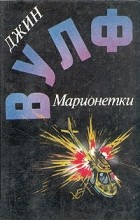 Джин Вулф - Марионетки