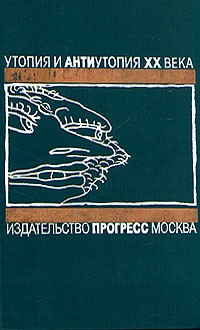 Книга 2199. Антиутопия
