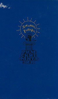 Джанни Родари - Римские фантазии (сборник)