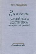 С. Т. Аксаков - Записки ружейного охотника Оренбургской губернии