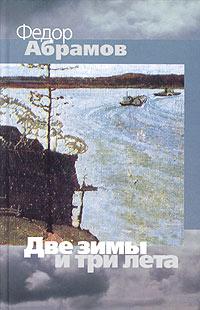 Фёдор Абрамов - Две зимы и три лета