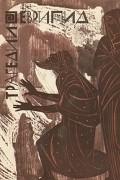 Еврипид  - Еврипид. Трагедии. В двух томах. Том 1