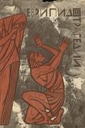 Еврипид  - Еврипид. Трагедии. В двух томах. Том 2