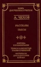 Антон Чехов - Рассказы, пьесы (сборник)