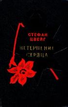 Стефан Цвейг - Нетерпение сердца