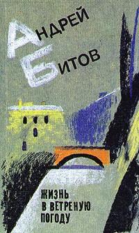 Андрей Битов - Жизнь в ветреную погоду (сборник)