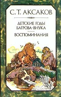 Сказка про лису и петушка читать