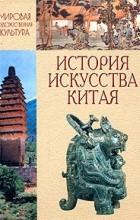 М. Е. Кравцова - Мировая художественная культура. История искусства Китая