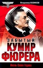 Владимир Хозиков - Забытый кумир фюрера