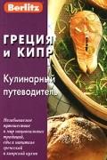 - Греция и Кипр. Кулинарный путеводитель