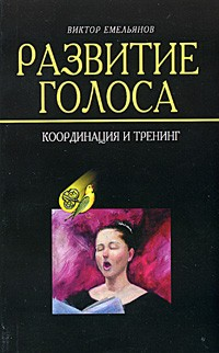 Виктор Емельянов - Развитие голоса. Координация и тренинг