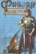 Гай Юлий Орловский - Ричард Длинные Руки