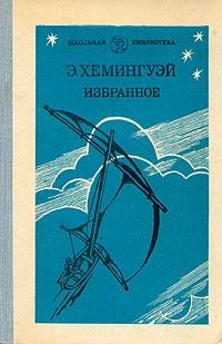 Э. Хемингуэй - Избранное (сборник)