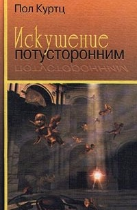 Пол Куртц - Искушение потусторонним (сборник)