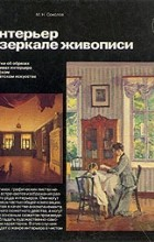 М. Н. Соколов - Интерьер в зеркале живописи
