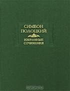 Симеон Полоцкий - Симеон Полоцкий. Избранные сочинения (сборник)