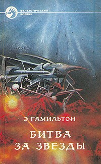 Эдмонд Гамильтон - Битва за звезды (сборник)
