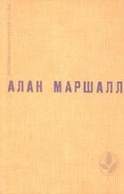 Алан Маршалл - Я умею прыгать через лужи. Рассказы. Легенды (сборник)